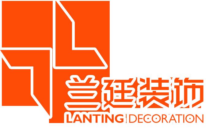 贵州兰廷装饰有限公司