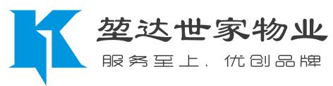 贵州堃达世家物业服务有限公司