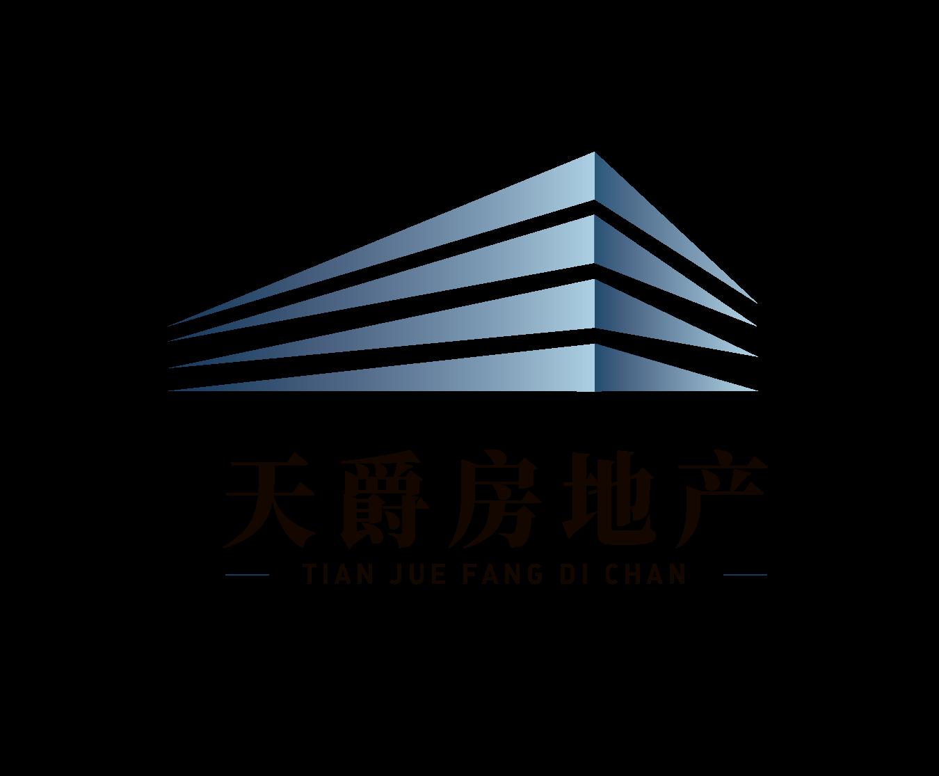 贵州天爵房地产经纪有限公司